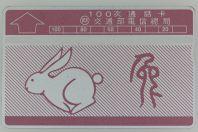 Télécarte L&G dummy Zodiaque Lapin 100 unités Taïwan 1989